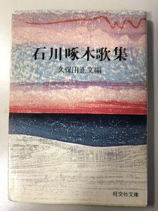 石川啄木の歌集「一握の砂(いちあくのすな)」から得た意外な発見について。