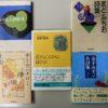 日本の名作詩集ベスト5~希望ある未来を生きるために